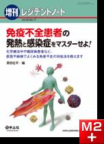 レジデントノート増刊 Vol.20 No.17 免疫不全患者の発熱と感染症をマスターせよ!
