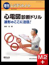 レジデントノート増刊 Vol.21 No.2 心電図診断ドリル 波形のここに注目!