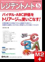 レジデントノート2019年5月号 バイタル・ABC評価をトリアージでも使いこなす!