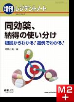 レジデントノート増刊 Vol.21 No.5 同効薬、納得の使い分け 根拠からわかる!症例でわかる!