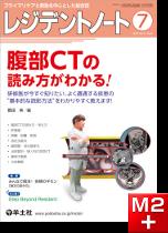 レジデントノート2019年7月号 腹部CTの読み方がわかる!