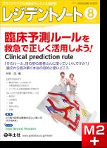 レジデントノート2019年8月号 臨床予測ルールを救急で正しく活用しよう!(先行予約)