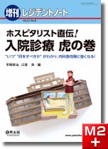 レジデントノート増刊 Vol.21 No.8 ホスピタリスト直伝!入院診療 虎の巻(先行予約)