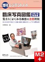 レジデントノート増刊 Vol.21 No.11 臨床写真図鑑ーコモンな疾患編 集まれ!よくみる疾患の注目所見