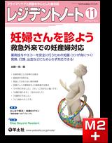 レジデントノート2019年11月 妊婦さんを診よう 救急外来での妊産婦対応