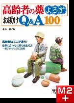 高齢者の薬よろずお助けQ&A100