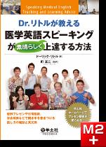 Dr.リトルが教える医学英語スピーキングが素晴らしく上達する方法