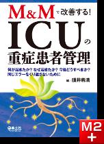 M&Mで改善する! ICUの重症患者管理
