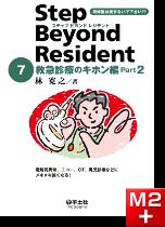 ステップビヨンドレジデント7 救急診療のキホン編 Part2
