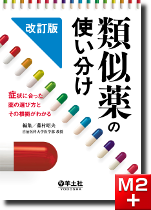 類似薬の使い分け 改訂版