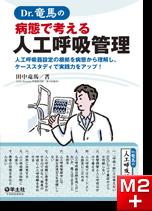 Dr.竜馬の病態で考える人工呼吸管理