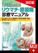 すぐに使えるリウマチ・膠原病診療マニュアル 改訂版