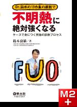Dr.鈴木の13カ条の原則で不明熱に絶対強くなる