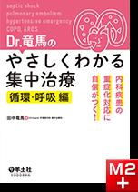 Dr.竜馬のやさしくわかる集中治療 循環・呼吸編