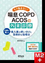 もう悩まない! 喘息・COPD・ACOSの外来診療