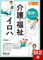 Gノート別冊 医師のための介護・福祉のイロハ