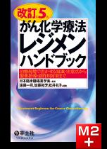 改訂第5版 がん化学療法レジメンハンドブック