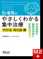 Dr.竜馬のやさしくわかる集中治療 内分泌・消化器編