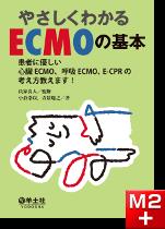 やさしくわかるECMOの基本 患者に優しい心臓ECMO、呼吸ECMO、E-CPRの考え方教えます!