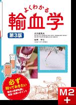 よくわかる輸血学 第3版