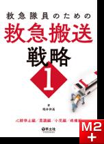 救急隊員のための救急搬送戦略1