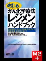 改訂第6版 がん化学療法レジメンハンドブック