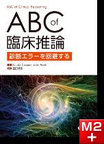 ABC of 臨床推論
