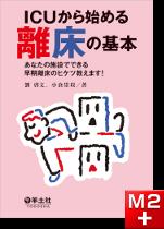 ICUから始める離床の基本(先行予約)
