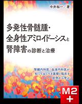 多発性骨髄腫・全身性アミロイドーシスと腎障害の診断と治療