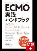 ECMO実践ハンドブック~世界標準の成人ECMO管理