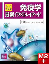 改訂第2版 免疫学最新イラストレイテッド