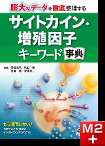 サイトカイン・増殖因子キーワード事典