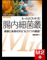 実験医学別冊 もっとよくわかる!シリーズ もっとよくわかる!腸内細菌叢