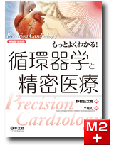 実験医学別冊 もっとよくわかる!循環器学と精密医療