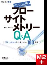 実験医学別冊 ラボ必携 フローサイトメトリーQ&A