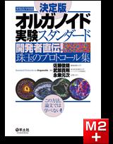 実験医学別冊 決定版 オルガノイド実験スタンダード
