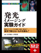 実験医学別冊 発光イメージング実験ガイド  機能イメージングから細胞・組織・個体まで蛍光で観えないものを観る!
