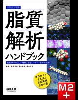 実験医学別冊 脂質解析ハンドブック 脂質分子の正しい理解と取扱い・データ取得の技術