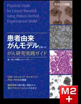 実験医学別冊 患者由来がんモデルを用いたがん研究実践ガイド