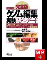 実験医学別冊 完全版 ゲノム編集実験スタンダード