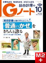 Gノート2014年10月号 総合診療の腕の見せどころ!「普通のかぜ」をきちんと診る