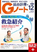 Gノート2015年12月号 スマート&スムーズにつなぐ救急紹介