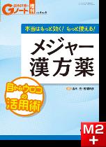 Gノート増刊 Vol.4 No.6 本当はもっと効く!もっと使える!メジャー漢方薬 目からウロコの活用術