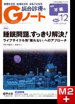 Gノート2018年12月号 睡眠問題、すっきり解決!