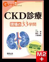 Gノート増刊 Vol.7 No.2 CKD診療 現場の33(みみ)学問 かかりつけ医、専門医たがいのギモン解説します