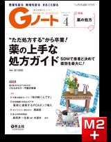 "Gノート2020年4月号 ""ただ処方する""から卒業!薬の上手な処方ガイド"