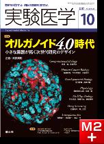 実験医学2017年10月号 オルガノイド4.0時代