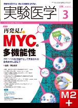 実験医学2018年3月号 再発見!MYCの多機能性 グローバル転写因子として見直される古典的がん遺伝子