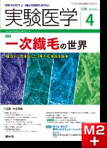 実験医学2018年4月号 一次繊毛の世界 細胞から突き出した1本の毛を巡る論争