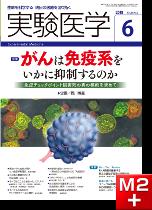 実験医学2018年6月号 がんは免疫系をいかに抑制するのか